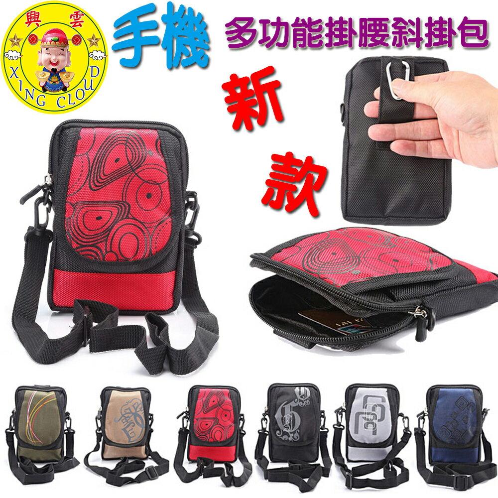 興雲網購 ~26009 多 掛腰包~休閒男女包 旅行包 背包 自行車包 包 腰包 肩背包