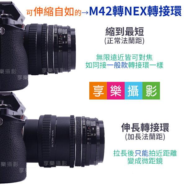 [享樂攝影]伸縮自如的轉接環!M42-SONYNEX超微距對焦筒式轉接環無限遠合焦SonyE-mount相機A7A72A7rA6300