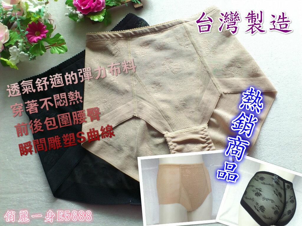~ 製~高腰修飾褲輕機能型提臀美體束褲E35688 ^#零碼 ^# 俏麗一身