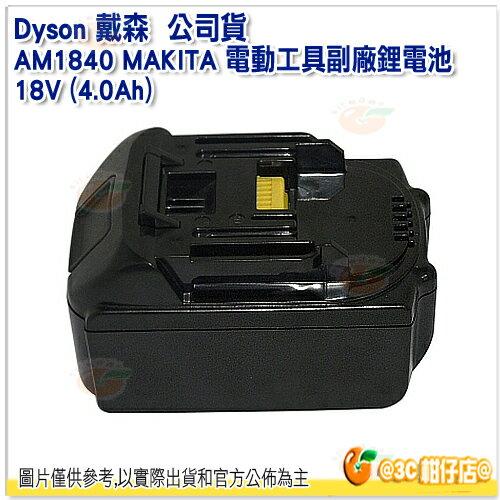 可分期 免運 日本牧田 MAKITA AM1840 電動工具電池 18V 4.0Ah 副廠鋰電池