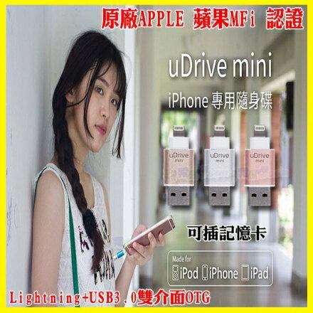 uDrive mini Apple 蘋果FMi 記憶卡 OTG隨身碟 讀卡機 ipad air mini iPhone 6s 7 plus i7+ 5S SE