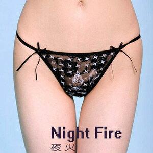 【伊莉婷】夜火 Night Fire 似水柔情性感T褲 1071