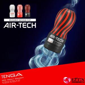 【伊莉婷】日本 TENGA AIR-TECH CUP Regular 空壓旋風杯(緊實) 重複使用型 ATH-001B