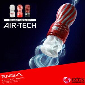 【伊莉婷】日本 TENGA AIR-TECH CUP Regular 空壓旋風杯(標準) 重複使用型 ATH-001R