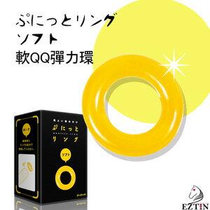 【伊莉婷】日本 EXE 軟QQ彈力環 老二環-增強套 陰莖 黃 DM-9032706