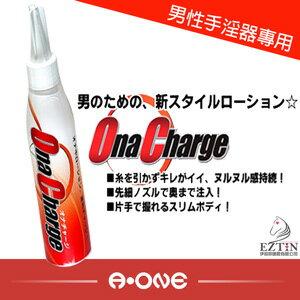 【伊莉婷】日本 A-ONE Ona Charge 男性手淫器專用潤滑液 150ml DM-9320003