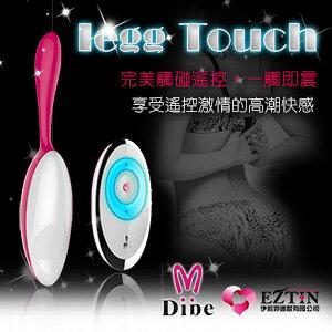 【伊莉婷】Dibe Iegg Touch 一觸即發 20段變頻 智能觸控防水靜音跳蛋-粉 IE00012-1