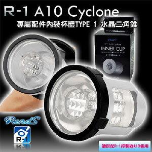 【伊莉婷】日本 R-1 A10-CYCLONE 超高速迴轉旋風機專屬配件內裝杯體 TYPE 1 水晶三角錐 R1-74374