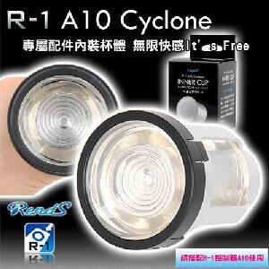 【伊莉婷】日本 R-1 A10 超高速旋風機專屬配件內裝杯體-無限快感 it\