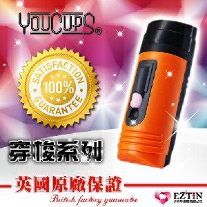 【伊莉婷】英國 YouCups Shuttle Network 穿梭系列 網際 震動吸允器 橘色 YC0501-00