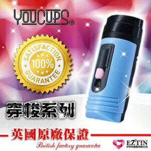【伊莉婷】英國 YouCups Shuttle Blossom 穿梭系列 花簇 震動吸允器 天藍色 YC0503-00