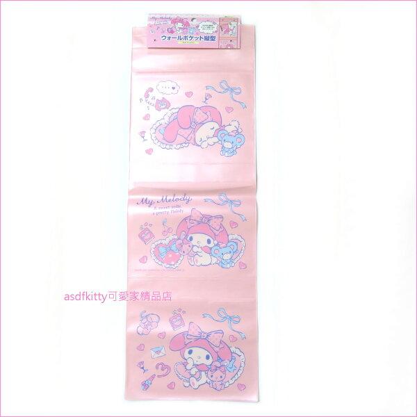 asdfkitty可愛家☆美樂蒂3格壁掛式收納袋-收納文具.飾品.工具…等-日本正版商品