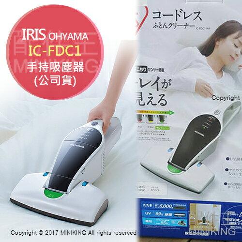 <br/><br/>  【配件王】免運 現貨 公司貨 一年保 IRIS OHYAMA IC-FDC1 手持 無線 吸塵器 除塵?機 充電式<br/><br/>