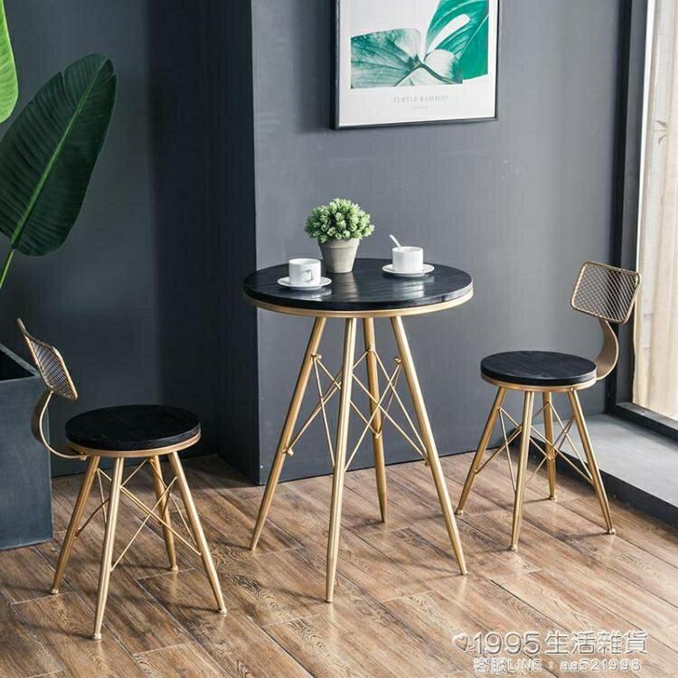 陽台網紅小桌椅北歐簡約個性創意休閒實木甜品店奶茶店桌椅組合 清涼一夏钜惠