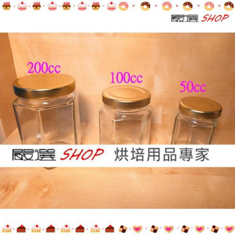 【嚴選SHOP】台灣製造 附金蓋 200cc 六角瓶 玻璃瓶 果醬瓶  醬菜瓶【T009】