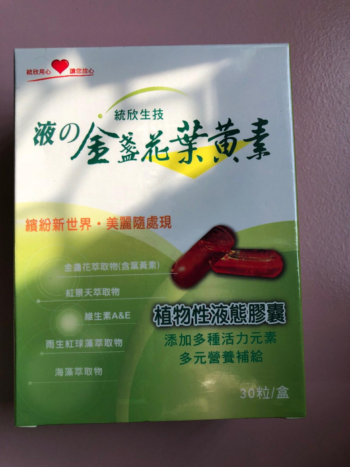 統欣生技 葉黃素膠囊(30粒/盒) /金盞花液態葉黃素30粒【淨妍美肌】