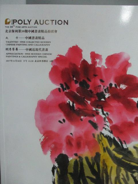 【書寶 書T6/收藏_YKS】POLY保利_大方-中國書畫 明月芳尊…_2017 11 10