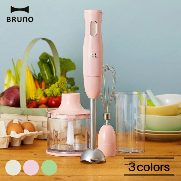 日本必買免運代購-日本BRUNOBOE034多功能手持調理棒組合絞碎棒副食品。3色