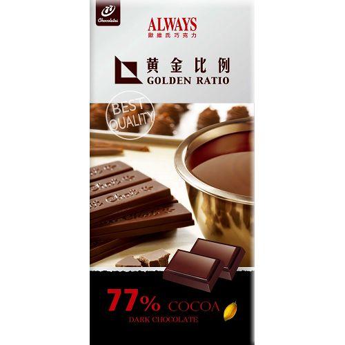 歐維氏77%巧克力片77g【愛買】