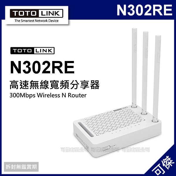 可傑 TOTOLINK N302RE 高速無線分享器 路由器 WiFi基地台 5dBi天線無死角 MOD專用埠 公司貨