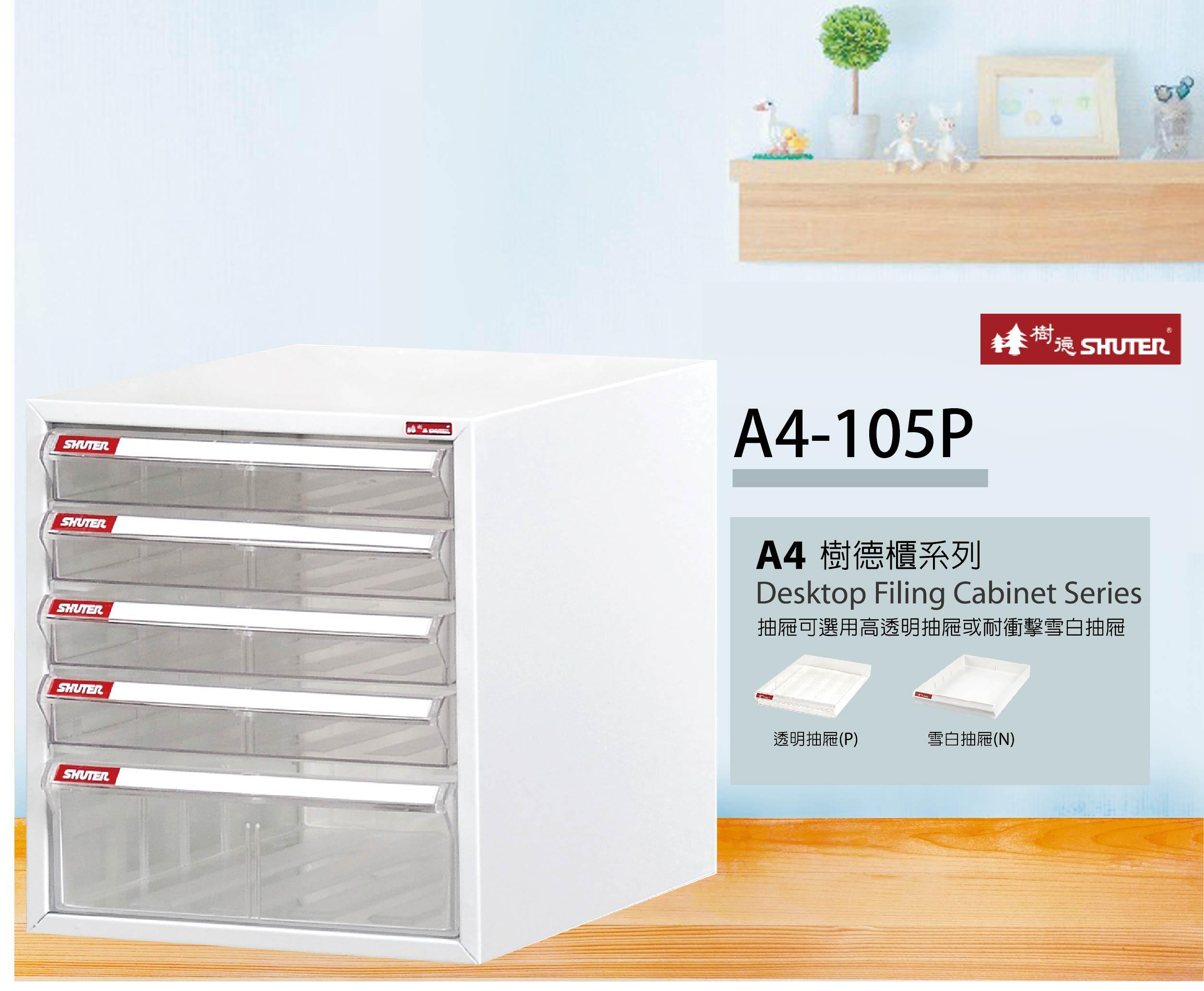 【樹德收納系列】 檔案櫃 資料櫃 公文櫃 收納櫃 效率櫃 桌上型文件櫃 A4-105P