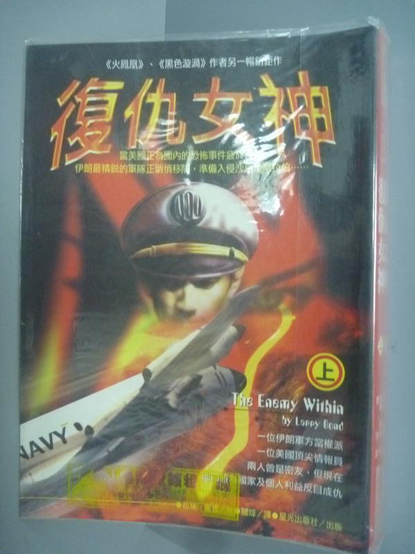 【書寶二手書T1/一般小說_HFA】復仇女神(上)_拉瑞.龐德