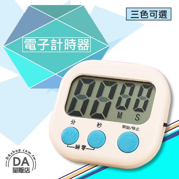 《居家用品任選四件88折》樂天最低價 烹飪 競賽 考試 珠心算 大螢幕 立式 計時器 白(V50-1119)