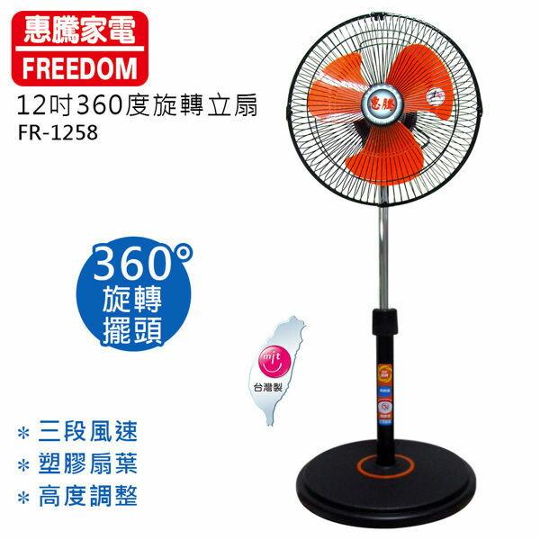 惠騰12吋360度旋轉立扇電扇涼風扇辦公室小套房個人專用(FR-1258)