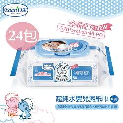 【米菲寶貝】貝恩Baan 2018年全新包裝 嬰兒保養柔濕巾 箱購80抽24包 (臉口鼻適用) 濕紙巾