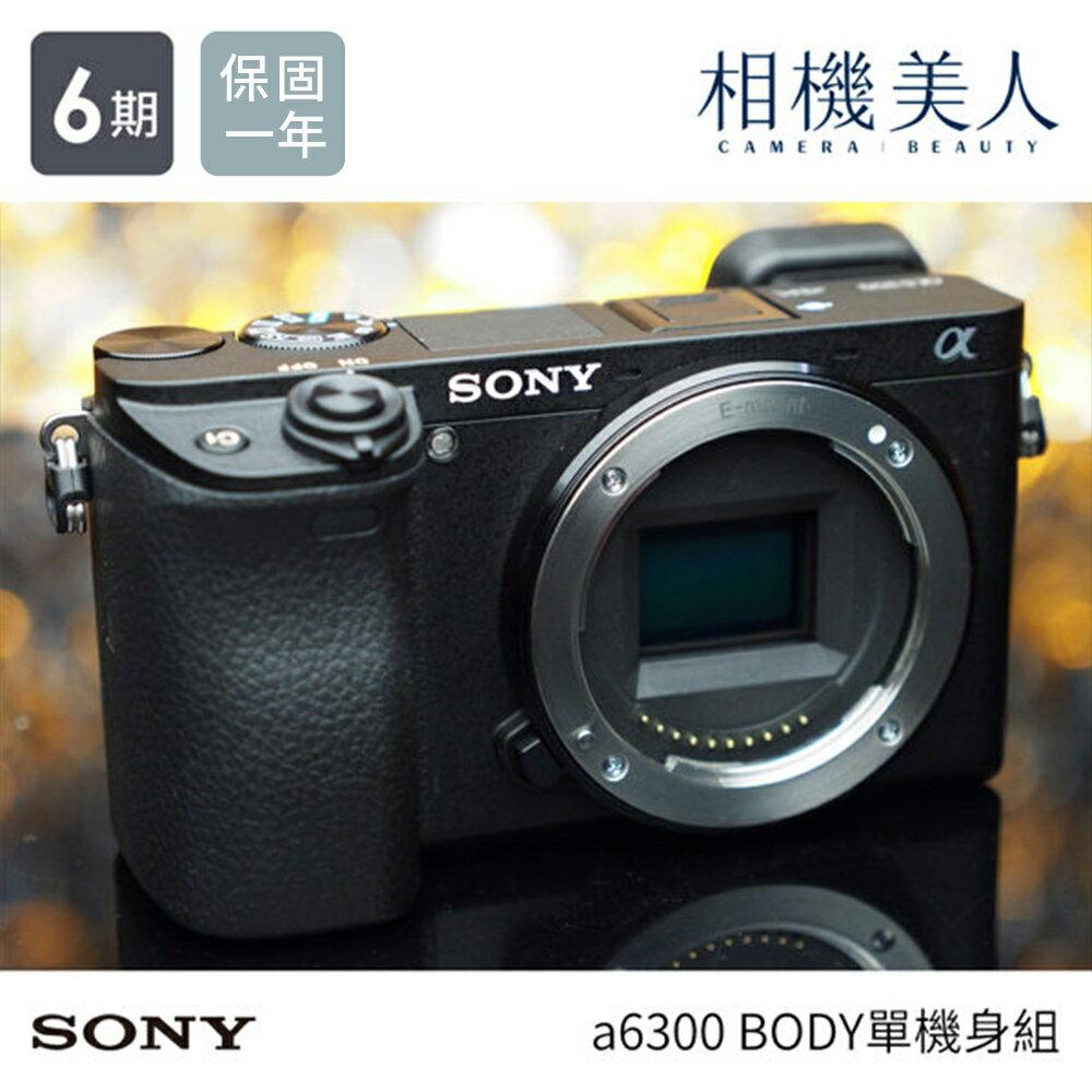 【加送記憶卡】SONY a6300 BODY單機身組 公司貨 送64G+座充+相機包+手指環+嚴選四單品 ILCE-6300 - 限時優惠好康折扣