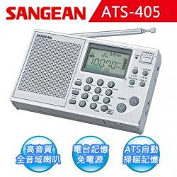SANGEAN 山進 短波數位式收音機 (ATS-405)