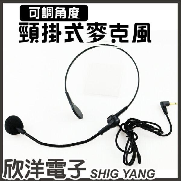 ※欣洋電子※BSD3.5mm單音頸掛式教學麥克風(BM-626)#演講教學會議舞台主持導遊