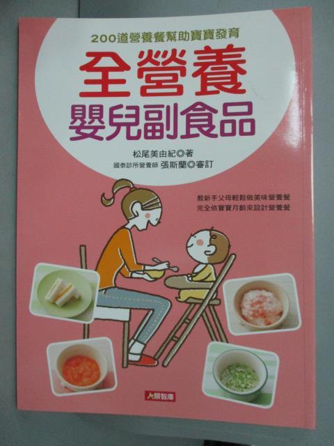 【書寶二手書T7/保健_YJA】全營養嬰兒副食品_松尾美由紀