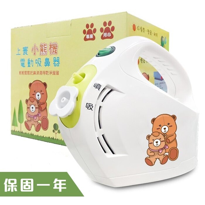 佳貝恩 小熊機 吸鼻器 上寰 電動吸鼻器 吸鼻涕機 2880 與小粉象同款