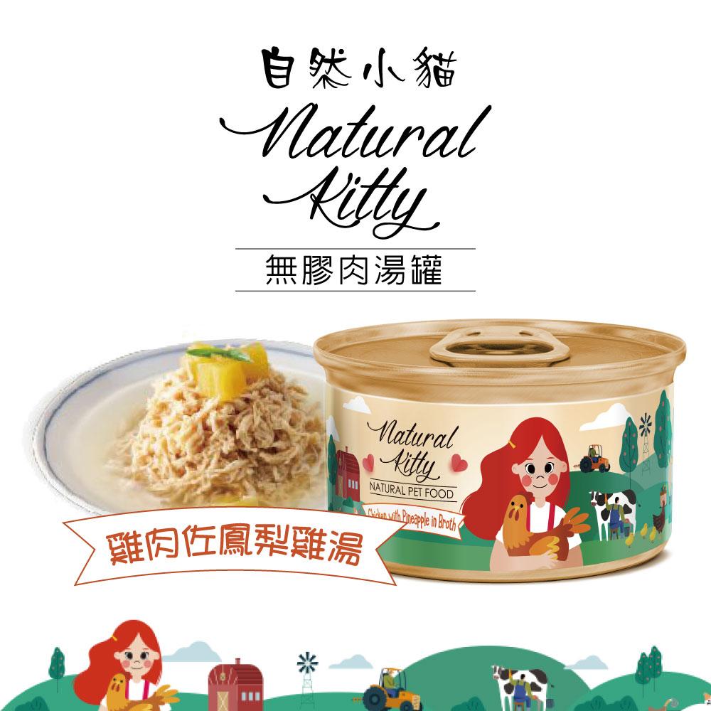 【特價23】自然小貓 無膠肉湯罐-雞肉佐鳳梨雞湯80g 可超取限48罐 (C512A04))