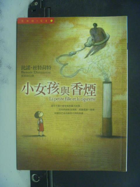 ~書寶 書T1/翻譯小說_JKK~小女孩與香煙_比諾.杜特荷特 張穎綺 ~  好康折扣