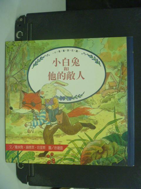 【書寶二手書T2/兒童文學_KMJ】小白兔和他的敵人_文:喬埃爾‧錢德萊‧哈里斯 圖:徐建國
