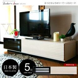 長櫃 / Thomas湯瑪士日系簡約日本進口5尺電視櫃-3色 / 日本MODERN DECO