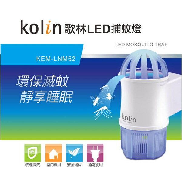 【歌林】LED捕蚊小夜燈KEM-LNM52 保固免運-隆美家電