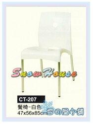 ╭☆雪之屋居家生活館☆╯ CT-207 P49餐椅-白色/造型椅/櫃檯椅/吧檯椅/辦公椅/洽談椅/學生椅/休閒椅