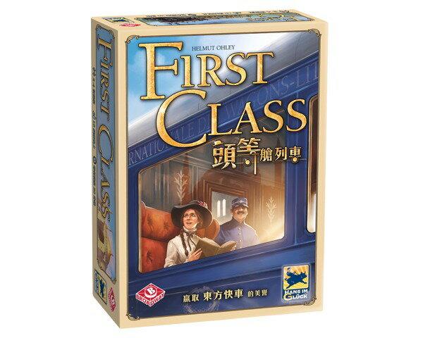 含稅附發票 頭等艙列車 繁中版 First Class 方舟風雲會益智桌遊 實體店正版