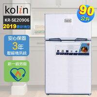 世界地球日,環保愛地球到【Kolin 歌林】全新一級能效90L雙門小冰箱KR-SE20906-W