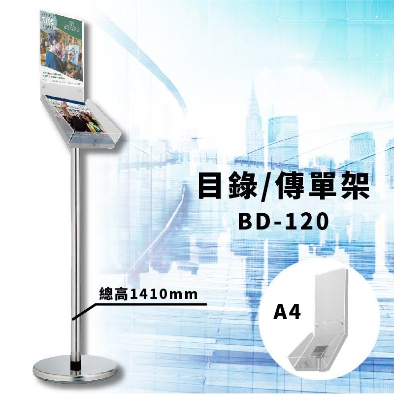 多用途展示~BD-120 目錄/傳單架(A4)【30組起生產】DM架 MENU架 展示架 型錄架 目錄架 廣告 菜單