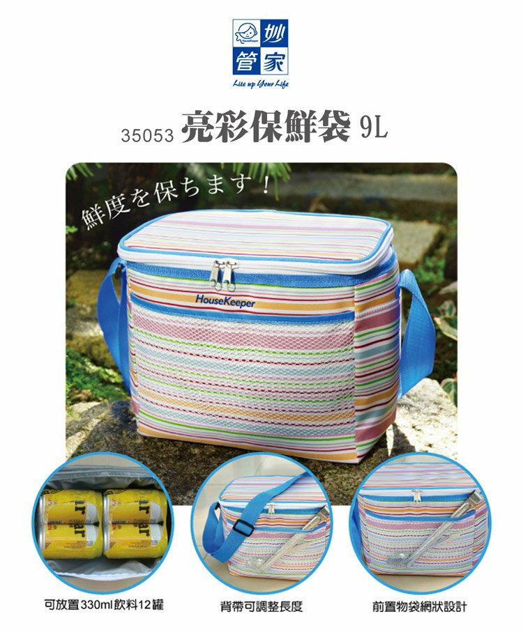 淘禮網  35053【妙管家】9L亮彩保鮮袋