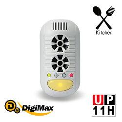 DigiMax【UP-11H】強效型四合一超音波驅鼠器