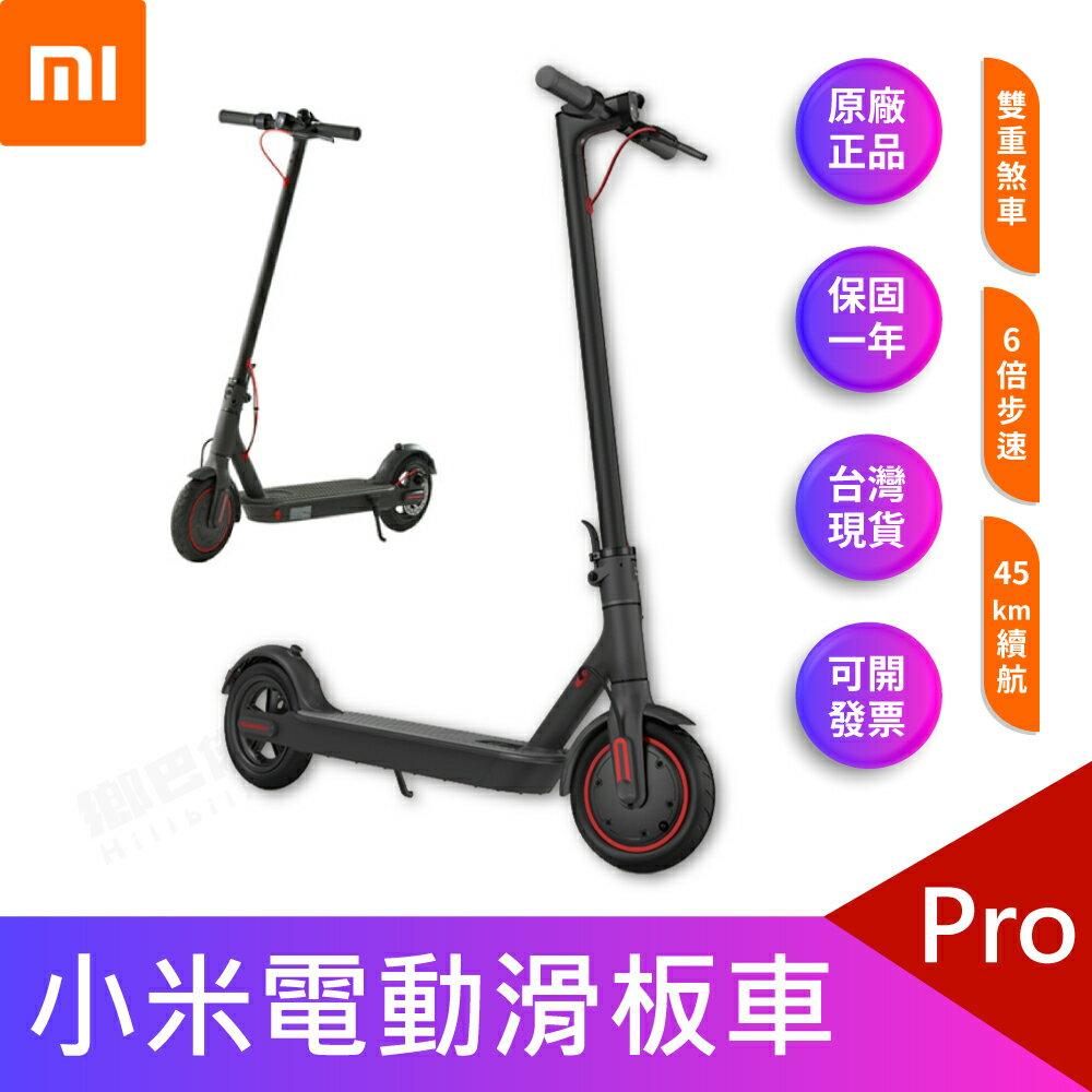 原廠【台灣現貨】米家電動滑板車Pro 電動車 代步車 滑板 小米電動滑板車Pro 0