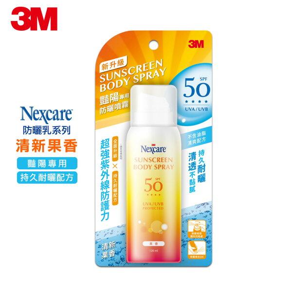 3MNexcare艷陽防曬噴霧SPF50(清新果香)