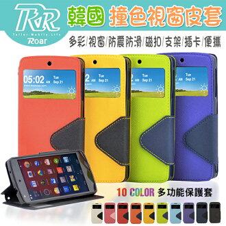 ☆ HTC ONE X9 站立插卡皮套 韓國Roar 撞色視窗系列保護套 宏達電X9 雙色開窗皮套 保護殼【清倉】