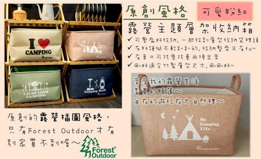 【【蘋果戶外】】Forest Outdoor 原創可愛粉紅露營風摺疊收納箱 適用竹製摺疊三層架四層架衣物收納箱