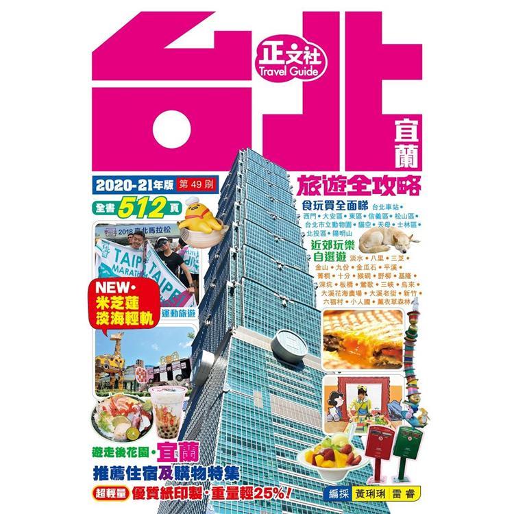 台北宜蘭旅遊全攻略 2020-21年版(第 49刷) - 限時優惠好康折扣